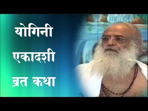 Yogini Ekadashi Vrat Katha aur Mahatmya ( योगिनी एकादशी व्रत कथा और माहात्म्य )
