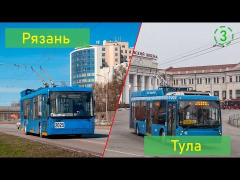 Сравнение общественного транспорта Рязани и Тулы (СОТ 3)