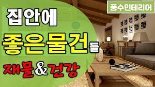 [풍수인테리어] 집안에 좋은 기운을 불러오는 물건(건강💪과 재물운💰) / [fengshui interior]