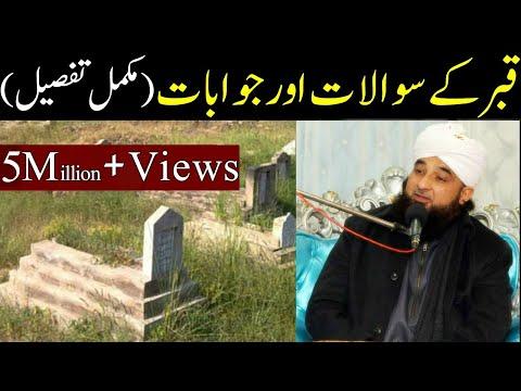 Qabar K Sawal aur Jawab | Muhammad Raza Saqib Mustafai Full Bayan