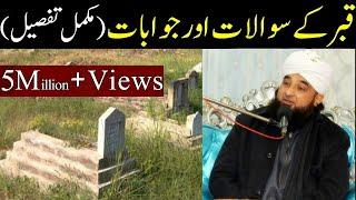 vuclip Qabar K Sawal aur Jawab | Muhammad Raza Saqib Mustafai Full Bayan