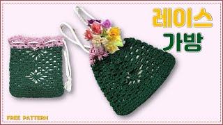 [Knit] DIY 코바늘 손뜨개 - 쉽게  레이스  …