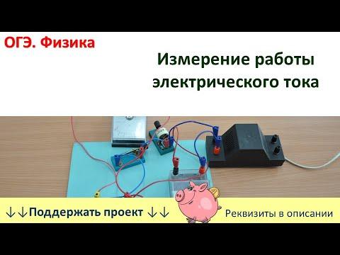 Лабораторная работа «Измерение работы электрического тока»