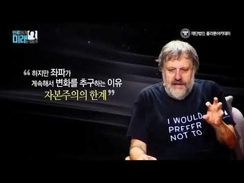 Slavoj Žižek - The Transformation of Civilization and the Future of Asia