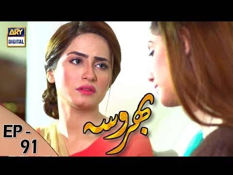 Bharosa - Episode 91 - 15th September  2017 - ARY Digital Drama