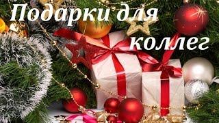 # 21. gift ideas (ч.4) Идеи подарков коллегам и начальнику на Новый год 2016(Друзья, всем декабрьский привет! В этом выпуске я предложу идеи новогодних подарков коллегам и начальнику!..., 2015-12-05T00:01:44.000Z)
