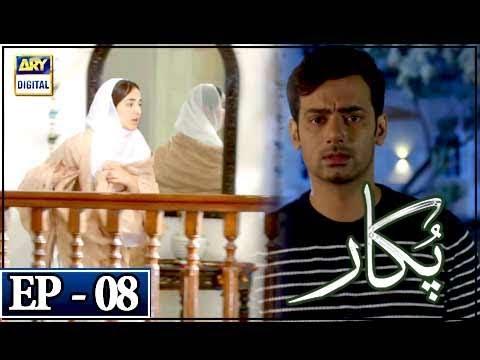 Pukaar - Episode 8 - 29th March 2018 - ARY Digital Drama