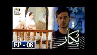 Pukaar Episode 8 - 29th March 2018 - ARY Digital Drama
