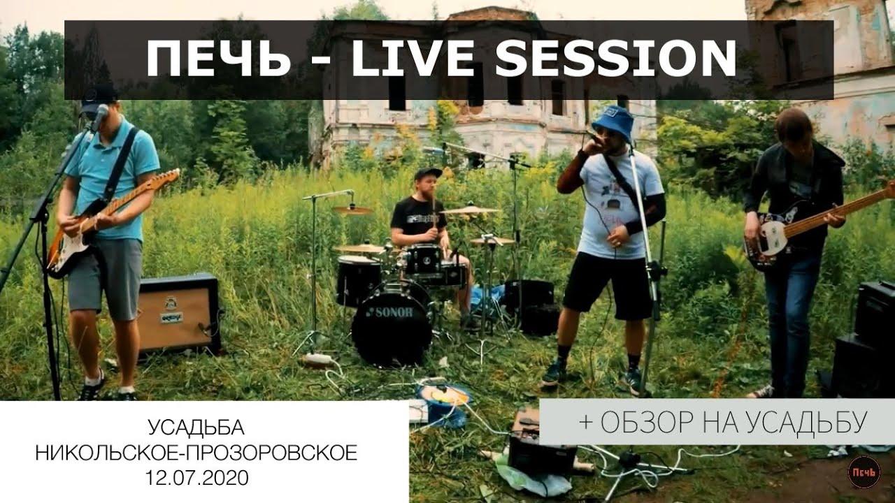 ПечЬ - Live session | Усадьба Никольское - Прозоровское | Обзор | 12.07.2020