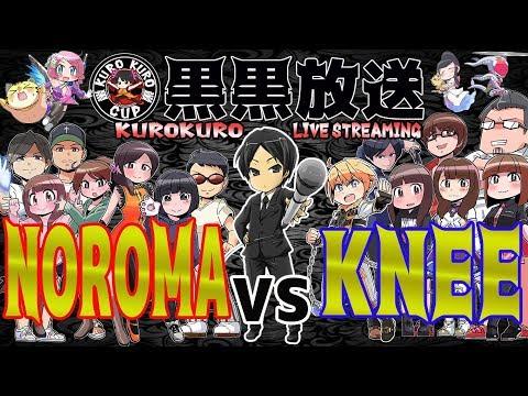 [AC TEKKEN7FR] NOROMA vs KNEE