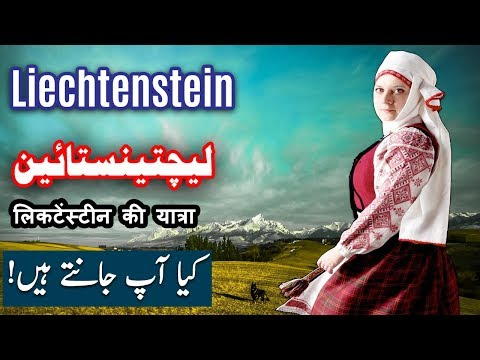 Travel To Liechtenstein | History Documentary in Urdu And Hindi | Spider Tv | لیچسٹنسٹین کی سیر