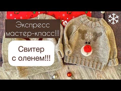 Детский свитер с оленем спицами
