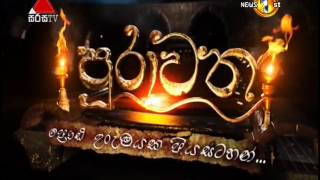 Purawatha Sirasa TV 17th July 2017 Thumbnail