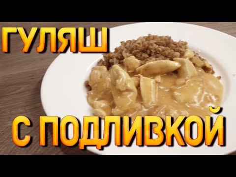 ГУЛЯШ ИЗ КУРИНОГО ФИЛЕ С ПОДЛИВКОЙ пошаговый рецепт