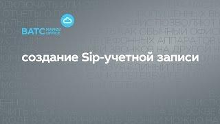 настройка SIP-учетной записи