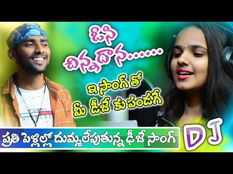 Osi Chinnadana song | Telugu dj songs | telugu folk songs | folk songs | osi chinadana dj | A1 Folks