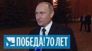 Владимир Путин поделился впечатлением от концерта на Красной площади