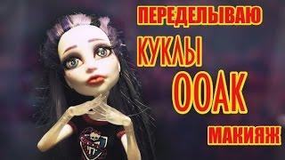 Хобби - OOAK. Видео-урок - создание авторской куклы. МАКИЯЖ.