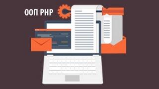 Курс по объектно-ориентированному программированию (ООП PHP). Введение