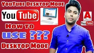 Youtube desktop mode on mobile | Youtube desktop mode android | Desktop mode | Hindi