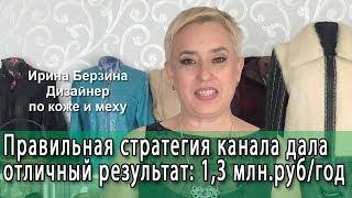 Ирина Берзина. Как вывести канал на 1,3 млн. руб. в год. Быстрые клиенты для бизнеса из YouTube.