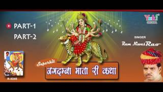 जगदम्बा माता की कथा   राम निवास रओ   Rajasthani Katha   Jagdamba Mata Ki Katha   Audio