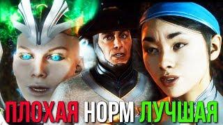 Mortal Kombat 11 Все концовки (Плохая, Нормальная, Хорошая)