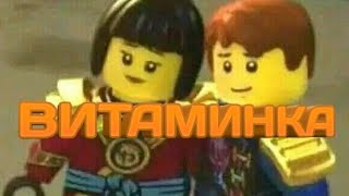 Витаминка клип Ниндзяго Джей и Ния