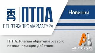 Клапан обратный осевого потока ПТПА принцип действия для ПТА Armtorg.ru(, 2014-07-15T07:53:04.000Z)