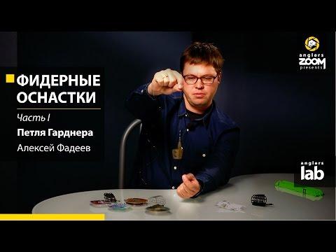 Фидерные оснастки. Часть 1. Петля Гарднера. Алексей Фадеев. Anglers Lab.