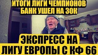 ЭКСПРЕСС НА ЛИГУ ЕВРОПЫ С КФ 66 ОТ ДЕДА ФУТБОЛА