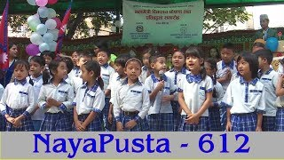 First Child friendly Ward | Playing marbles | NayaPusta - 612