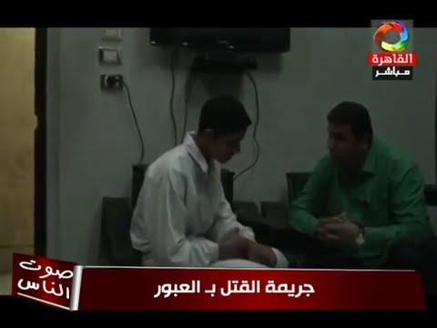 الاعلامى محمد حسنين وتقرير عن قضية القتل الشهيرة بالعبور ( طفل 17 سنة يقتل سيدة بغرض التعدى الجنسى )
