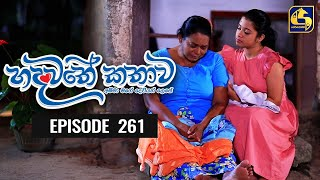 Hadawathe Kathawa Episode 261 || ''හදවතේ කතාව''|| 14th January 2021 Thumbnail