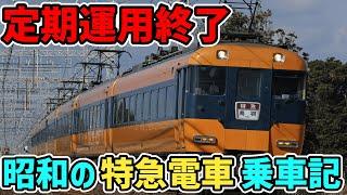 定期運用終了する昭和の特急電車 近鉄12200系乗車記