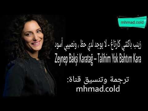 أغنية الحلقة 56 من مسلسل الحفرة مترجمة للعربية Zeynep Bakşi Karatağ - Talihim Yok Bahtım Kara