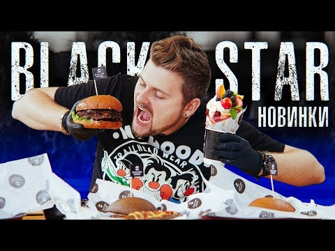 Новое меню Black Star Burger / Бургер с клубникой и Черный хот-дог