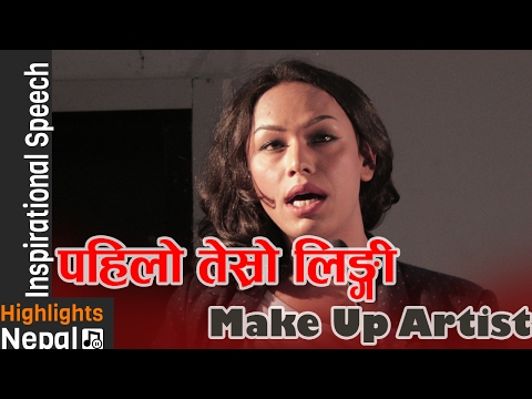Nepal's First Transgender Make Up Artist Sophie Sunuwar's Speech।  Event 2017/2073