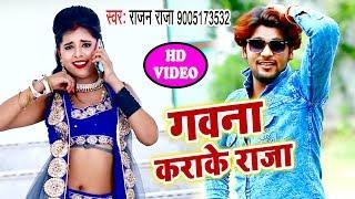 भोजपुरी का सबसे हिट विडियो - Gawna Karake Raja - Rajan Raja - Bhojpuri Hit Songs 2018 New