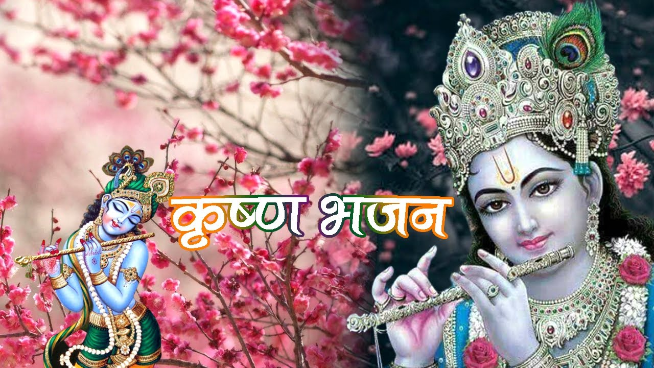 Mero Radha Raman Girdhari - कृष्ण भजन - गोविन्द मेरो है गोपाल मेरो है - Krishna Bhajan