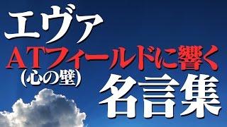 【アニメ】エヴァンゲリオン ATフィールド(心の壁)に響く名言集