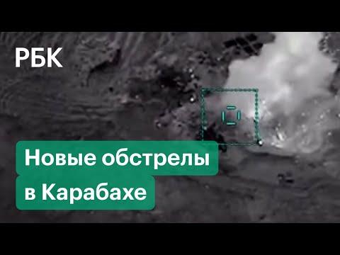 Прекращение огня в Нагорном Карабахе. Переговоры в Москве и новые обстрелы