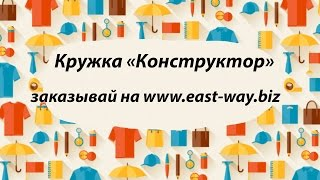 Кружка 'Конструктор'(, 2015-03-28T16:40:48.000Z)