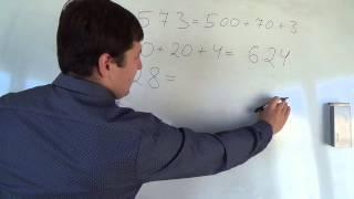 Математика 4 класс. 1 сентября. Разряды чисел.