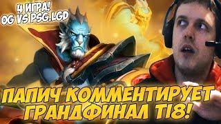 ПАПИЧ КОММЕНТИРУЕТ ГРАНДФИНАЛ TI8! OG VS PSG LGD #4 игра