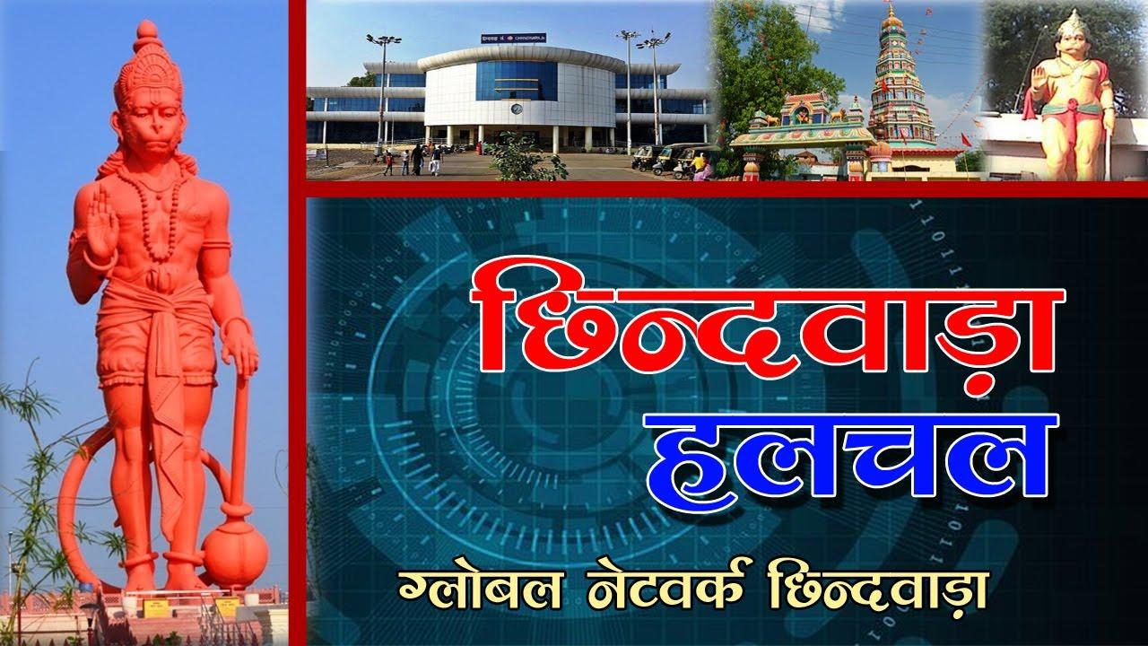 Chhindwara Halchal 05-07-2020