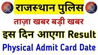 Rajasthan Police Constable Result Kab Aayega//Rajasthan Police Physical Admit Card Kab Aayenge