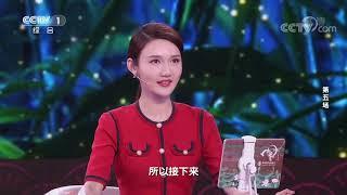 [中国诗词大会]攻擂资格争夺赛:芦冰对决任多| CCTV