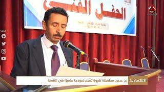 بن عديو : محافظة شبوة تصنع نموذجا متميزا في التنمية