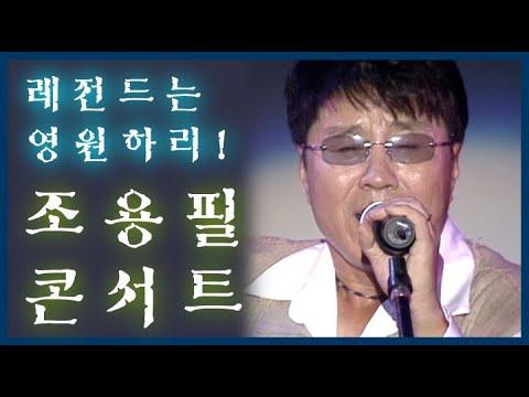가왕 조용필 콘서트 (2002년 희귀 자료 원본!)